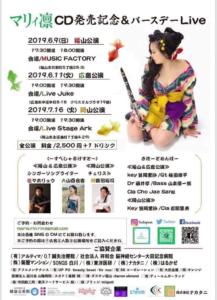 マリィ凛CD発売記念&バースデーLive