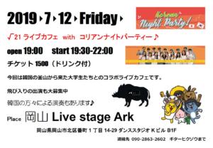 √21ライブカフェ with コリアンナイトパーティー