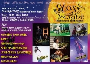 ★Acky★Presents 「Star Light vol.2」