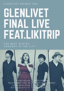 GLENLIVET FINAL LIVE FEAT.LIKITRIP