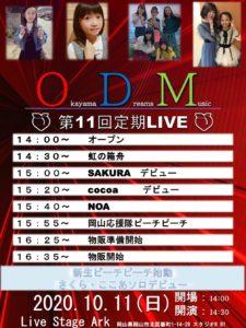 ODM第11回定期LIVE