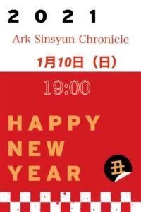 Ark chronicle